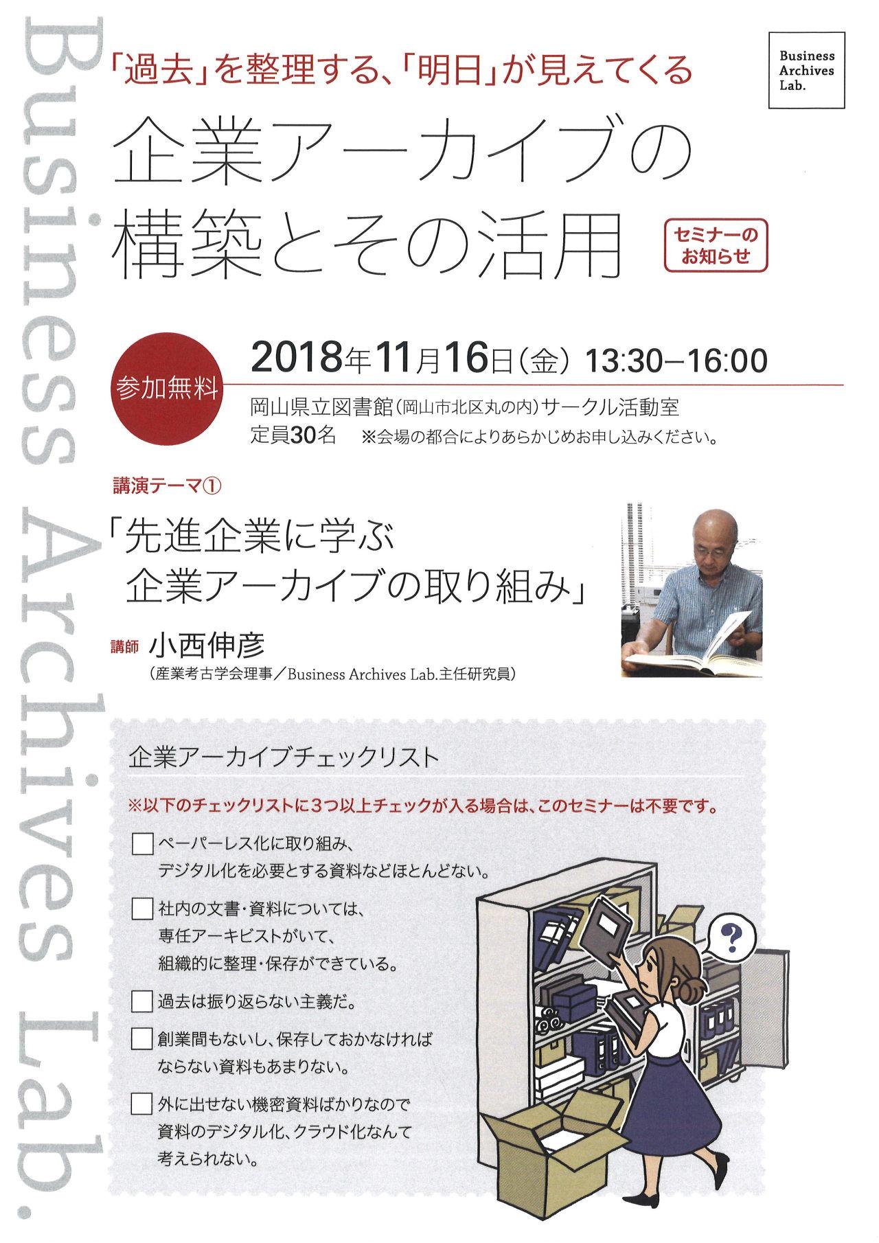 セミナー(2018.11.16)